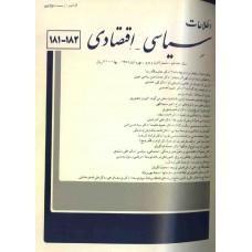 نسخه الکترونیک مجله سياسی و اقتصادی شماره 182-181