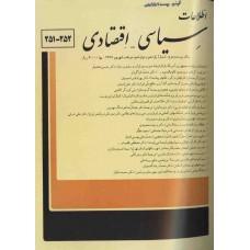 نسخه الکترونیک مجله سياسی و اقتصادی شماره 252-251