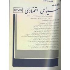 نسخه الکترونیک مجله سياسی و اقتصادی شماره 254-253