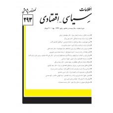 نسخه الکترونیک مجله سياسی و اقتصادی شماره 293