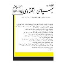 نسخه الکترونیک مجله سياسی و اقتصادی شماره 315-314