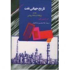 تاریخ جهانی نفت(جلد دوم)