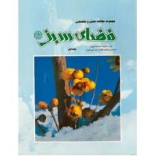 مجموعه مقالات علمی و تخصصی جلد اول