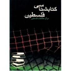 کتابشناسی فلسطین