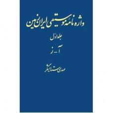 واژه نامه موسیقی ایران زمین جلد اول