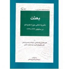 بعثت:نشریه داخلی دانشجویان حوزه علمیه قم درسالهای 1344-1342