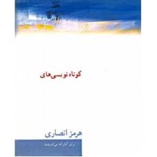 کوتاه نویسی های هرمز انصاری