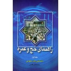 راهنمای حج و عمره (جلد اول)