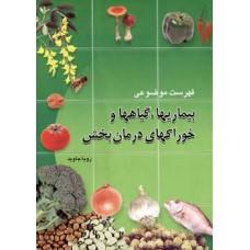 فهرست موضوعى بيماريها،گياهها و خوراكيهاى درمانبخش
