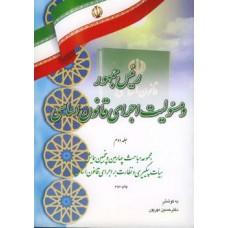 رئیس جمهور و مسئولیت اجرای قانون اساسی (جلد دوم)