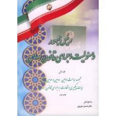 رئیس جمهور و مسئولیت اجرای قانون اساسی (جلد اول)