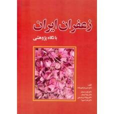 زعفران ايران (با نگاه پژوهشى)