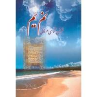 قرآن شناسی عرفانی نم یم