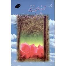 گلچینی از آموزههای تربیتی در زندگی حضرت زهرا (س)