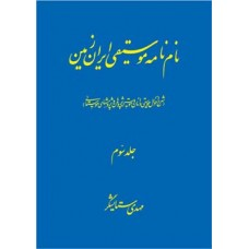 واژهنامه موسيقى ايران زمين (جلد سوم)