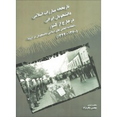 تاريخچه مبارزات اسلامی دانشجويان ايرانی در خارج از كشور جلد دوم