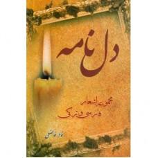 دل نامه مجموعه اشعار فارسی و ترکی