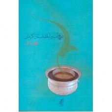 تاریخ آب و آبیاری استان كرمان