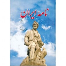 نامه ایران جلد پنجم