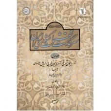 سرگذشت تقسیمات کشوری ایران (جلد اول)