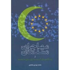 مهاجران مسلمان و چالشهای آينده اروپای متحد