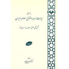 بررسى ميراث زوجه در حقوق اسلام و ايران