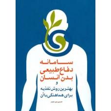 سامانه دفاع طبيعي بدن انسان وبهترين روش تغذيه برای هماهنگی با آن