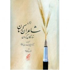 تذکره شاعران کرمان ستارگان کرمان