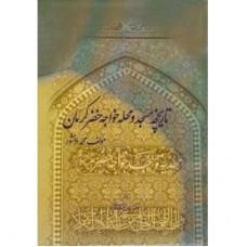 تاریخچه محله و مسجد خواجه خضر کرمان