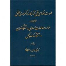 فهرست نسخه های خطی کتابخانه دکتر مهدی محقق
