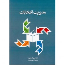 مدیریت انتخابات