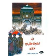 گزيده اسناد جنگ جهانى دوم در ايران