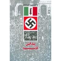 پیدایش فاشیسم با نگاهی به تاریخ آلمان