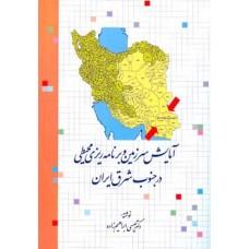 آمایش سرزمین و برنامهریزی محیطی  در جنوب شرق ایران