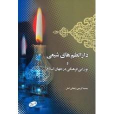 دارالعلم های شیعی و نوزایی فرهنگی