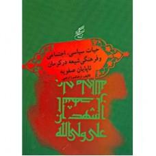 حیات سیاسی، اجتماعی و فرهنگی شیعه در کرمان تا پایان صفویه