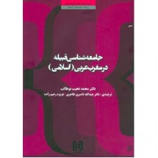 جامعه شناسی قبیله در مغرب عربی(اسلامی)
