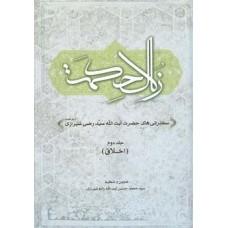 زلال حکمت (جلد دوم) اخلاق