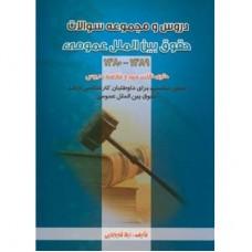 دروس و مجموعه سوالات حقوق بین الملل عمومی