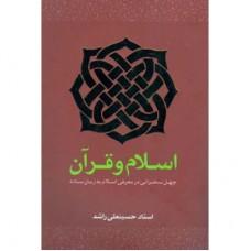 اسلام و قرآن