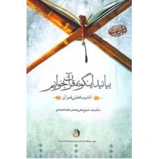 بیائید اینگونه قرآن بخوانیم