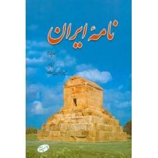نامه ایران جلد چهارم