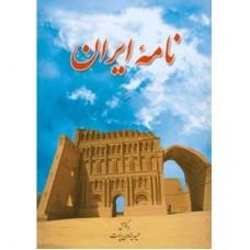 نامه ایران جلد ششم