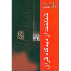 شناخت از دیدگاه قرآن