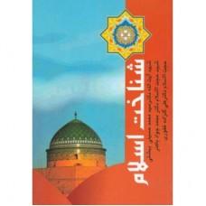 شناخت اسلام