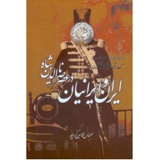 ایران و ایرانیان در عصر ناصرالدین شاه