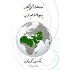 تعارضات ژئوپلیتیک جهان اسلام و غرب