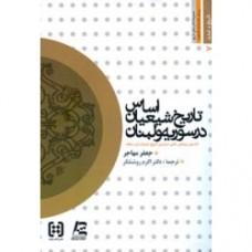 اساس تاریخ شیعیان در سوریه و لبنان