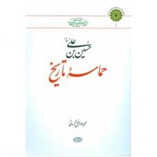 حسین بن علی (ع) حماسه تاریخ