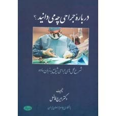درباره جراحى چه می دانيد؟